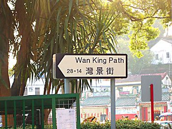 wankingpath_350x263